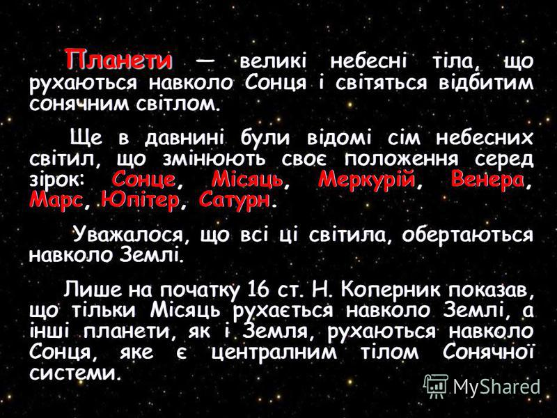 Планети Планети великi небеснi тiла, що рухаються навколо Сонця i свiтяться вiдбитим сонячним свiтлом. Ще в давнинi були вiдомi сiм небесних свiтил, що змiнюють своє положення серед зiрок: Сонце, Мiсяць, Меркурій, Венера, Марс, Юпiтер, Сатурн. Уважал