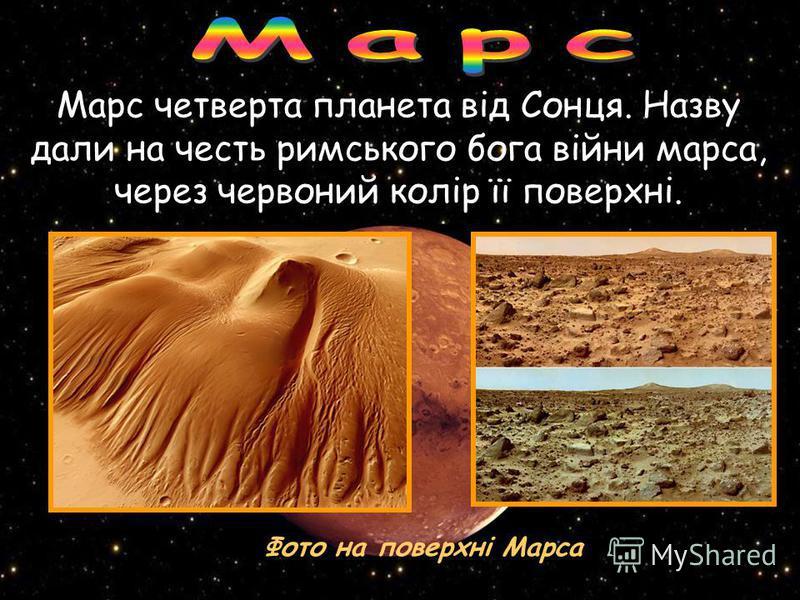 Марс четверта планета від Сонця. Назву дали на честь римського бога війни марса, через червоний колір її поверхні. Фото на поверхні Марса