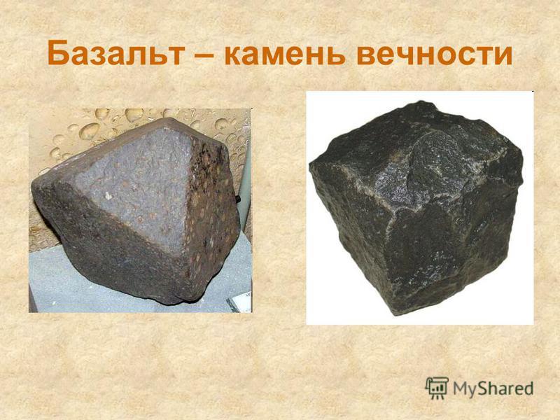 Базальт – камень вечности