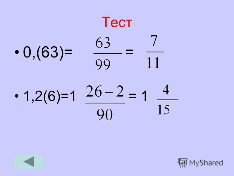 Ауызша көбейту Екі таңбалы санды 11-ге көбейту 35*11=385 42*11= 462 87*11= 957 5-пен аяқталатын сандарды квадраттау 35 2 =1225 3*4 =12 65 2 = 4225 6*7=42 95 2 =9025 9*10=90