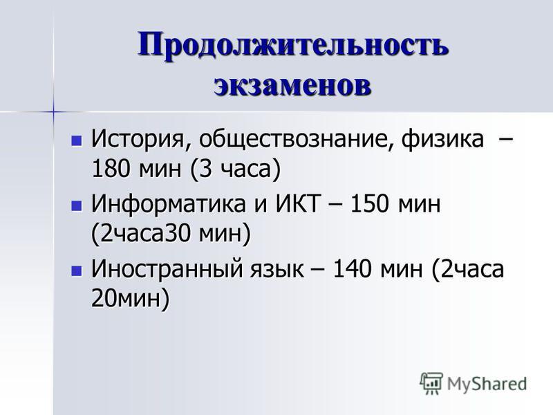 Продолжительность экзаменов История, обществознание, физика – 180 мин (3 часа) История, обществознание, физика – 180 мин (3 часа) Информатика и ИКТ – 150 мин (2 часа 30 мин) Информатика и ИКТ – 150 мин (2 часа 30 мин) Иностранный язык – 140 мин (2 ча