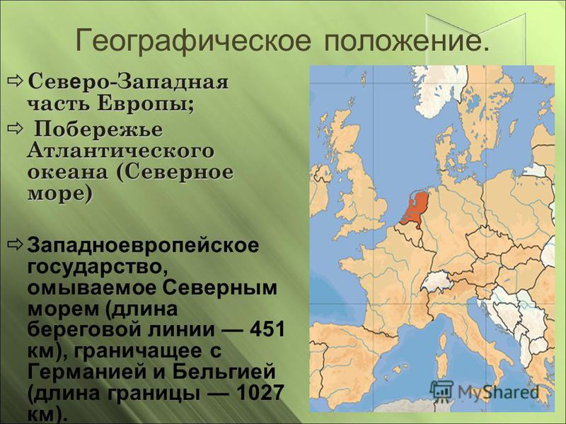 Географическое положение. Сев е ро-Западная часть Европы; Сев е ро-Западная часть Европы; Побережье Атлантического океана (Северное море) Побережье Атлантического океана (Северное море) Западноевропейское государство, омываемое Северным морем (длина