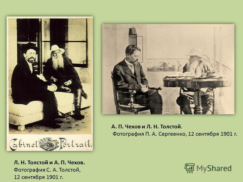 Л. Н. Толстой и А. П. Чехов. Фотография С. А. Толстой, 12 сентября 1901 г. А. П. Чехов и Л. Н. Толстой. Фотография П. А. Сергеенко, 12 сентября 1901 г.