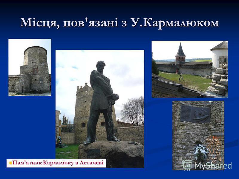Місця, пов'язані з У.Кармалюком Пам'ятник Кармалюку в Летичеві Пам'ятник Кармалюку в Летичеві