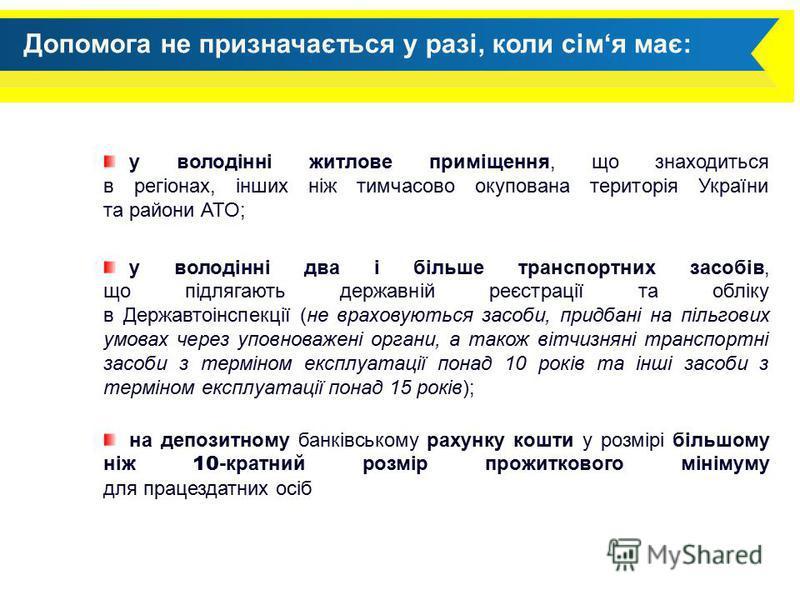 у володінні житлове приміщення, що знаходиться в регіонах, інших ніж тимчасово окупована територія України та райони АТО; у володінні два і більше транспортних засобів, що підлягають державній реєстрації та обліку в Державтоінспекції (не враховуються