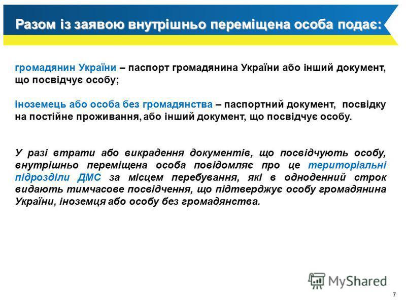 Разом із заявою внутрішньо переміщена особа подає: 7 громадянин України – паспорт громадянина України або інший документ, що посвідчує особу; іноземець або особа без громадянства – паспортний документ, посвідку на постійне проживання, або інший докум