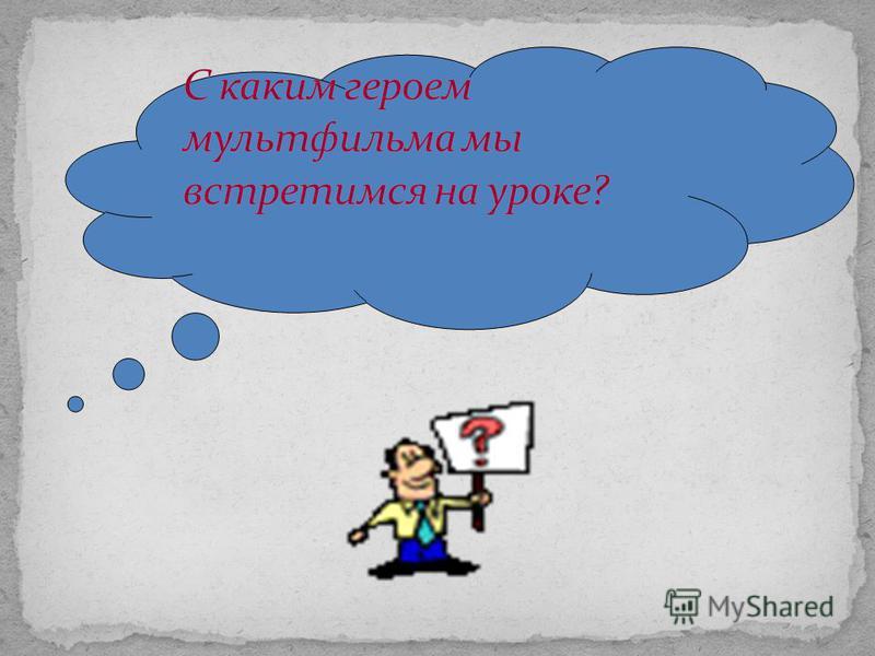 15 10 2 3 0 Помоги Алёше Поповичу вернуть золото 5 10 5 - + + - + - + = ?