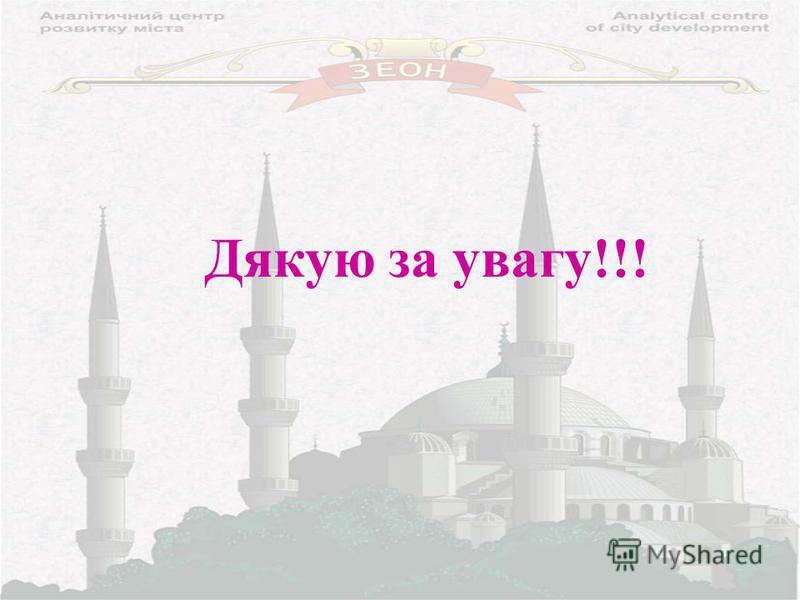 Маєте пропозиції та зауваження? Звертайтеся: seon2003@ukr.net seon@pochta.ru тел. +380976681470 Підтримуєте почуте і побачене? Звертайтеся: seon2003@ukr.net seon@pochta.ru тел. +380976681470