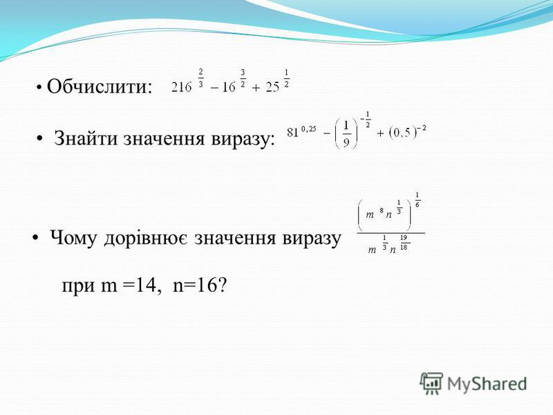 Чому дорівнює значення виразу при m =14, n=16? Знайти значення виразу: Обчислити: