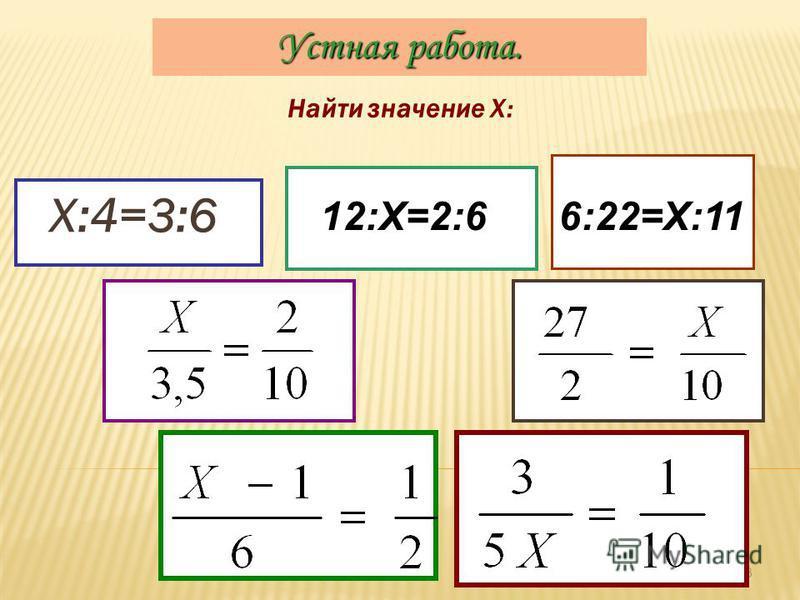 Найти значение Х: Х:4=3:6 3 12:Х=2:66:22=Х:11 Устная работа.