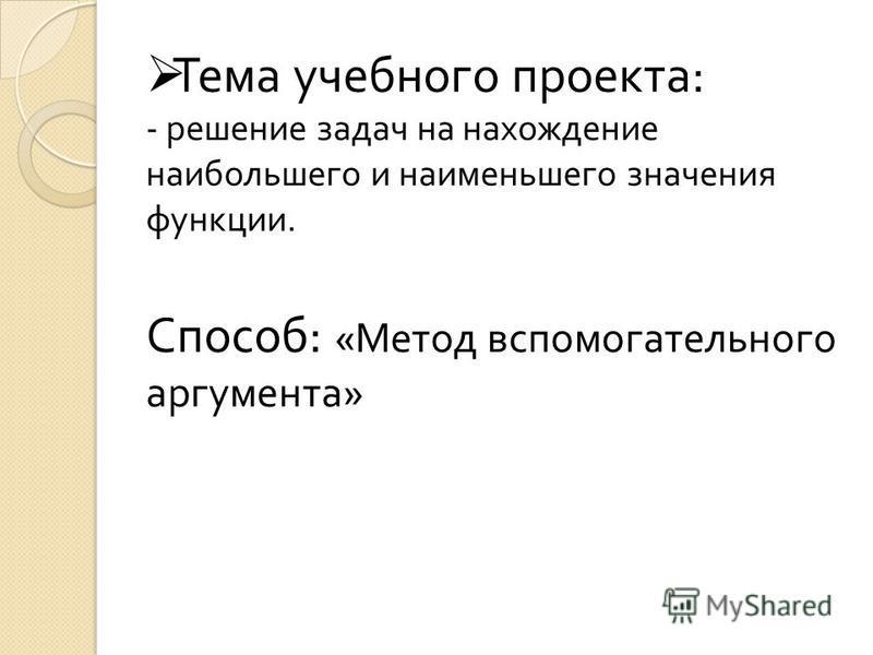 Над проектом работали : Киргизова В. Михальченко С. Корнилова Р. Ученицы 11 класса МОУ Устьянцевская СОШ.