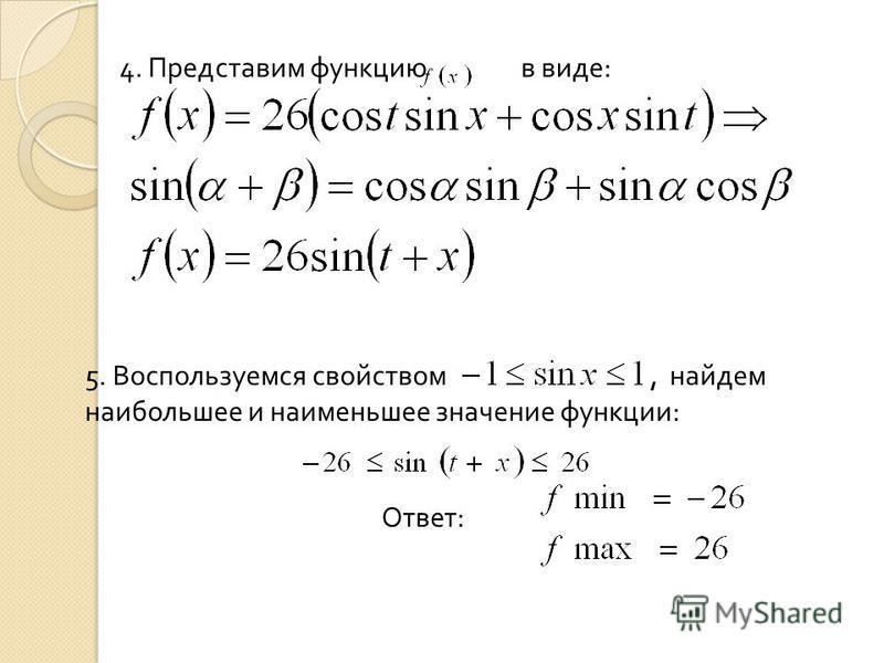 1. Запишем функцию в виде ; 2. В силу того, что ; 3. Существует такое значение t, для которого 1. Запишем функцию в виде ; 2. В силу того, что ; 3. Существует такое значение t, для которого