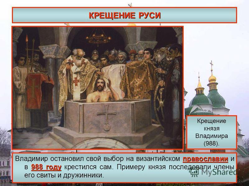 КРЕЩЕНИЕ РУСИ православии 988 году Владимир остановил свой выбор на византийском православии и в 988 году крестился сам. Примеру князя последовали члены его свиты и дружинники. Крещение князя Владимира (988).