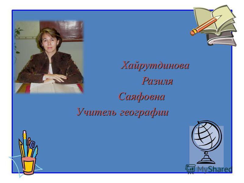 Хайрутдинова Разиля Разиля Саяфовна Саяфовна Учитель географии