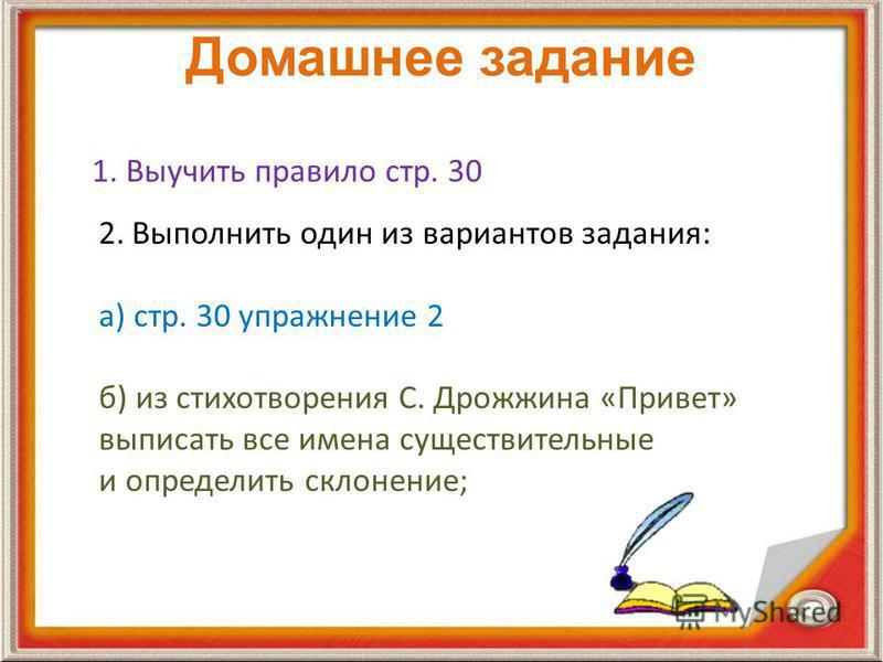 Задание Прочитайте предложение. Найдите имена существительные и запишите склонение. Взорвётся тишь ( 3 ) над городом ( 2 ) России ( 1 ), Олимп ( 2 ) и здесь воздвиг свой бастион ( 2 ), Хвала героям ( 2 ) - что покажут нашу силу ( 1 ), В Сочи зажёгся
