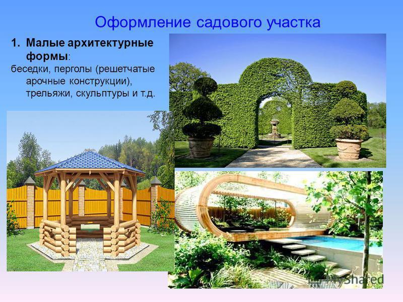 Оформление садового участка 1. Малые архитектурные формы : беседки, перголы (решетчатые арочные конструкции), трельяжи, скульптуры и т.д.