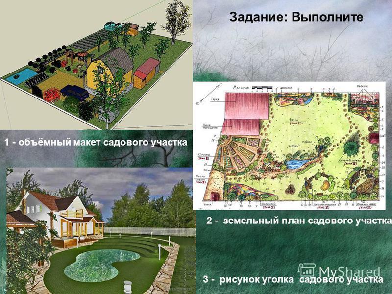 Задание: Выполните 1 - объёмный макет садового участка 3 - рисунок уголка садового участка 2 - земельный план садового участка