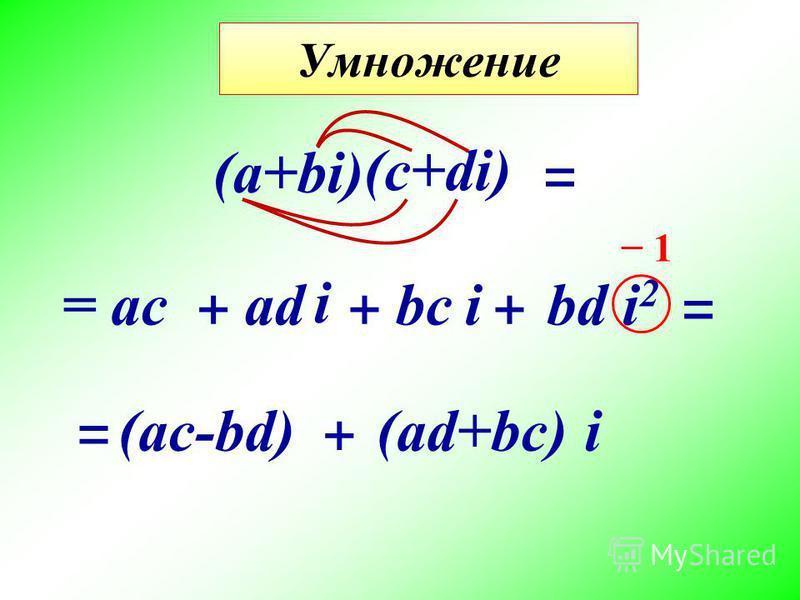 Умножение (c+di) = acbсbс i = +++ adadbd (а+bi) i = = (ac-bd) + (ad+bc)i i2i2 1