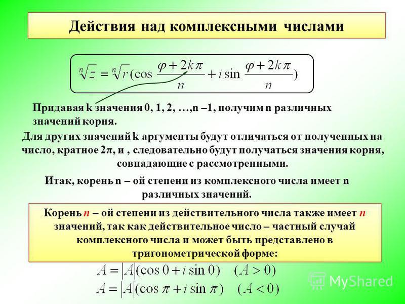 Придавая k значения 0, 1, 2, …,n –1, получим n различных значений корня. Для других значений k аргументы будут отличаться от полученных на число, кратное 2π, и, следовательно будут получаться значения корня, совпадающие с рассмотренными. Итак, корень