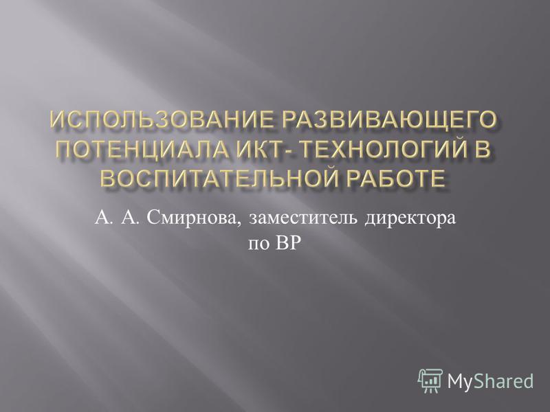 А. А. Смирнова, заместитель директора по ВР