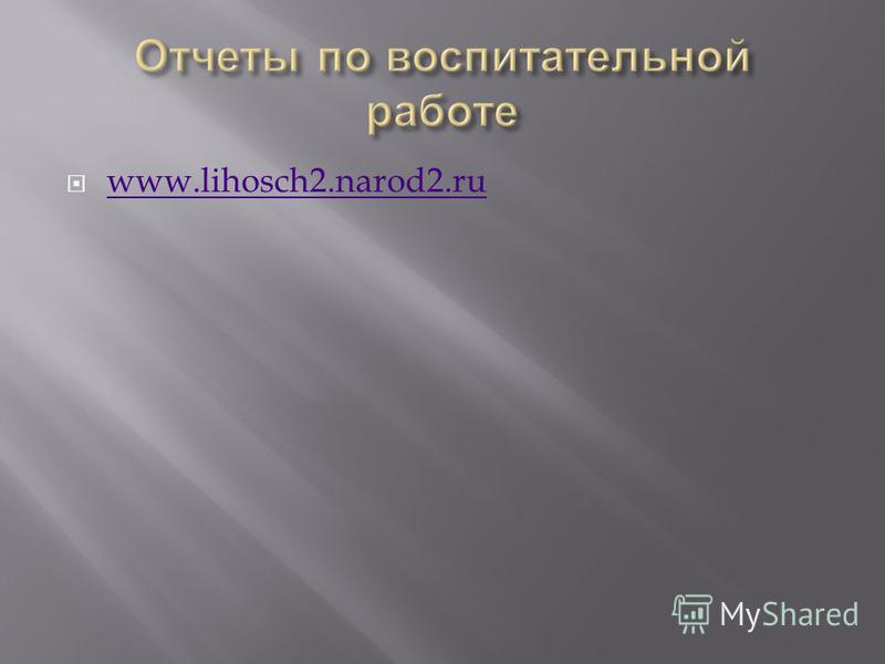 www.lihosch2.narod2.ru