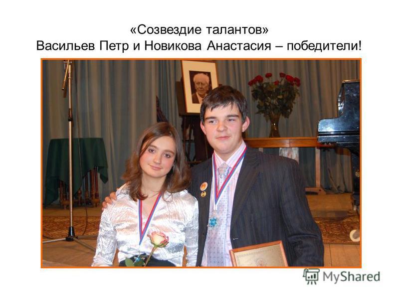 «Созвездие талантов» Васильев Петр и Новикова Анастасия – победители!