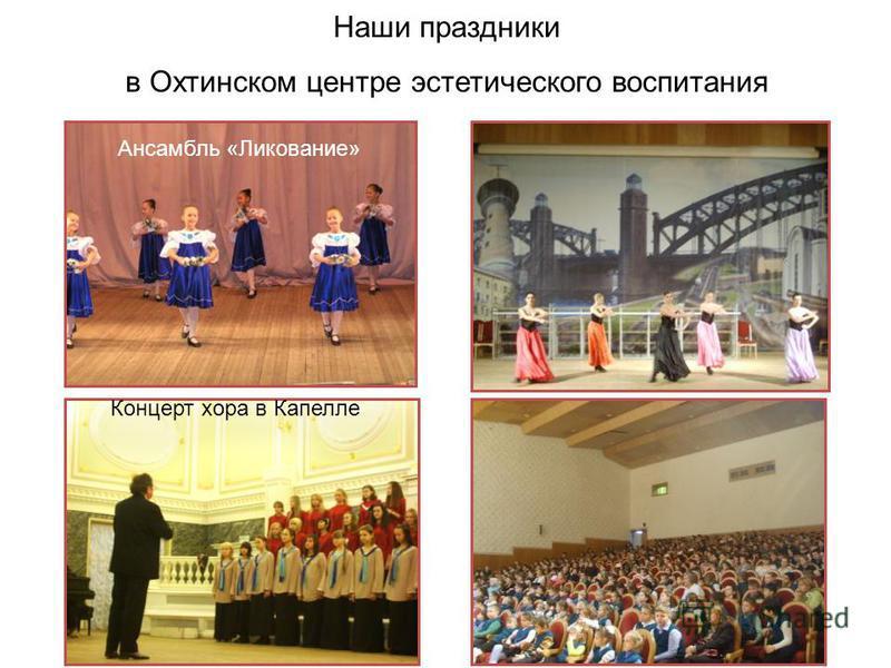 Наши праздники в Охтинском центре эстетического воспитания Концерт хора в Капелле Ансамбль «Ликование»