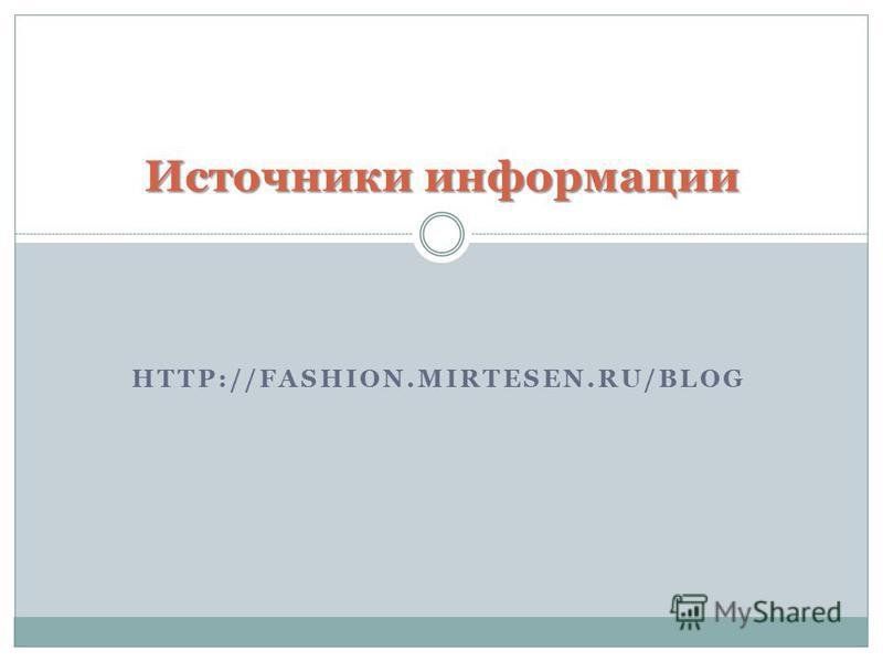 HTTP://FASHION.MIRTESEN.RU/BLOG Источники информации