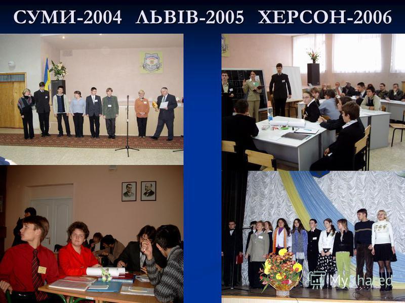 СУМИ-2004 ЛЬВІВ-2005 ХЕРСОН-2006