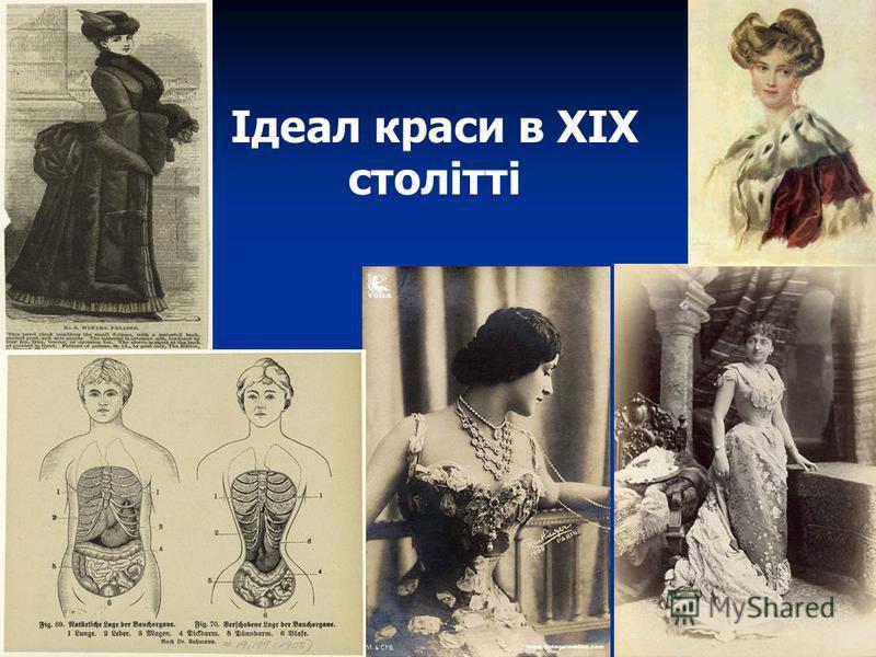 Ідеал краси в XIX столітті