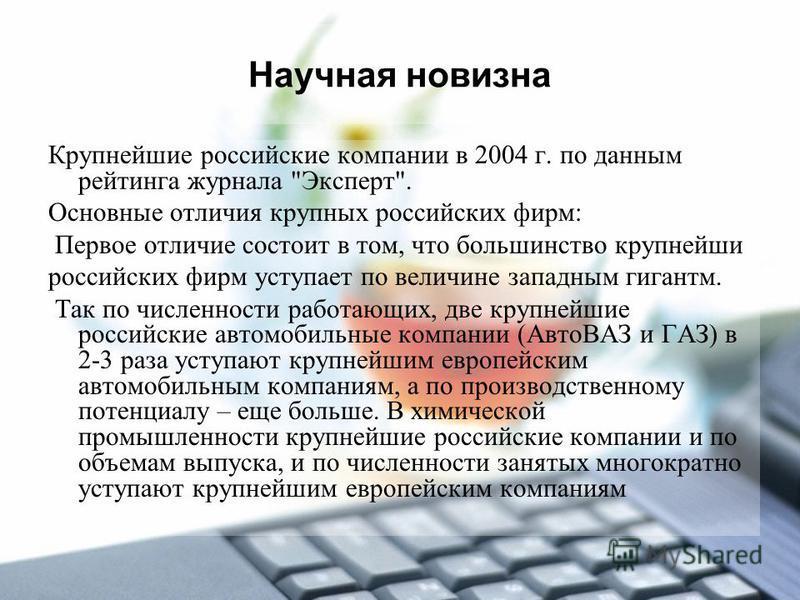 Научная новизна Крупнейшие российские компании в 2004 г. по данным рейтинга журнала