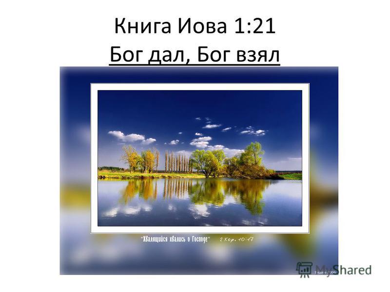 Книга Иова 1:21 Бог дал, Бог взял