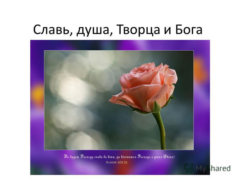 Славь, душа, Творца и Бога