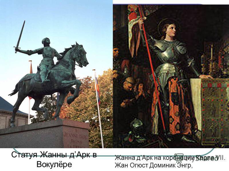 Статуя Жанны д Арк в Вокулёре Жанна д Арк на коронации Карла VII. Жан Огюст Доминик Энгр,