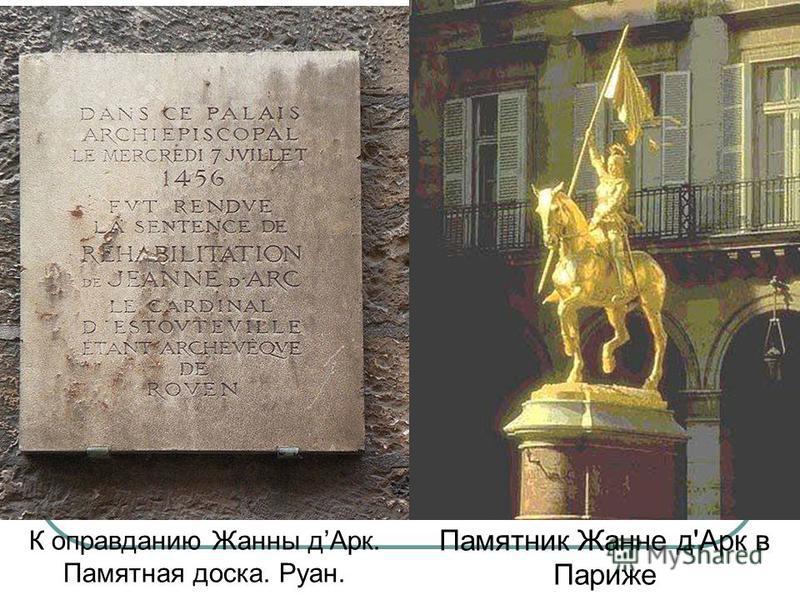 К оправданию Жанны д Арк. Памятная доска. Руан. Памятник Жанне д'Арк в Париже