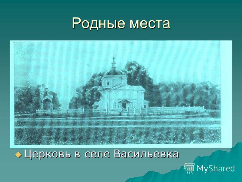 Родные места Церковь в селе Васильевка Церковь в селе Васильевка
