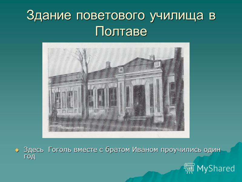 Здание поветового училища в Полтаве Здесь Гоголь вместе с братом Иваном проучились один год Здесь Гоголь вместе с братом Иваном проучились один год