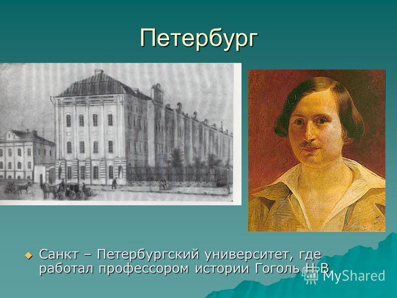Петербург Санкт – Петербургский университет, где работал профессором истории Гоголь Н.В. Санкт – Петербургский университет, где работал профессором истории Гоголь Н.В.