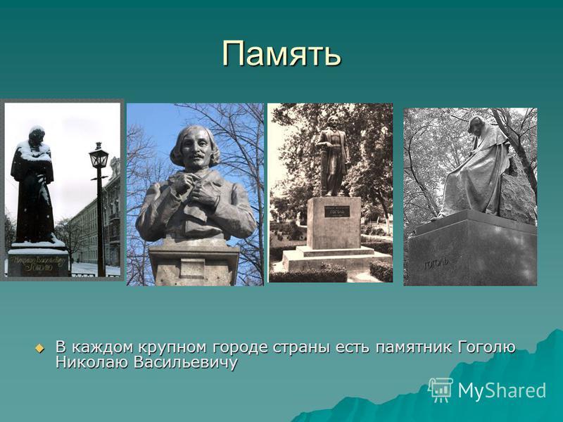 Память В каждом крупном городе страны есть памятник Гоголю Николаю Васильевичу В каждом крупном городе страны есть памятник Гоголю Николаю Васильевичу