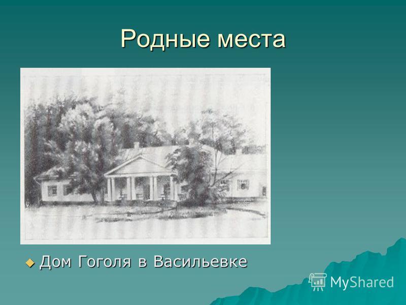 Родные места Дом Гоголя в Васильевке Дом Гоголя в Васильевке