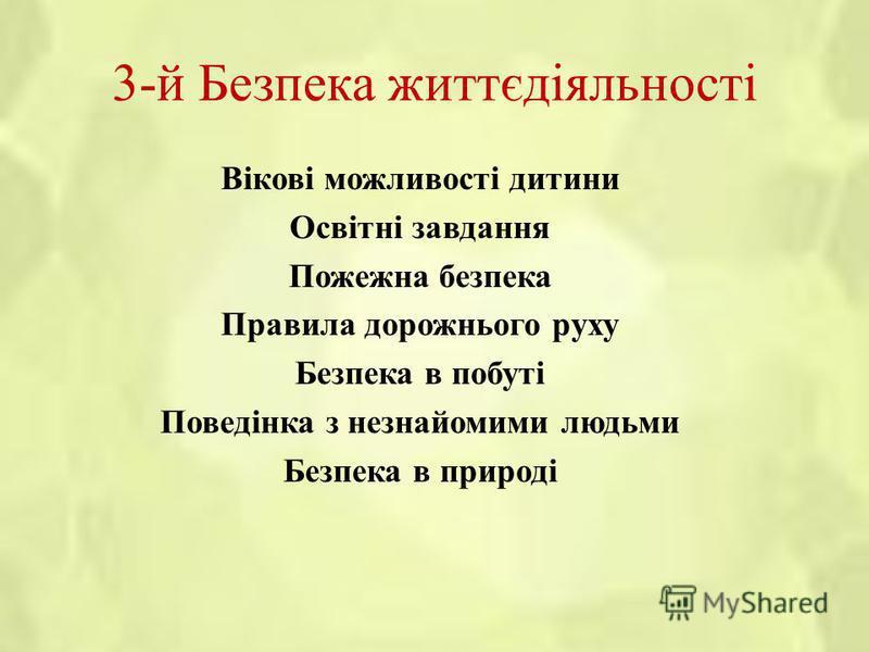 2-й: Основи здоров ׳ я Ранній вік: називає частини тіла. Самостійно виконує гігієнічні процедури. Поняття українські страви і здоровя; чисте довкілля: не можна смітити. Молодша група: користується виделкою. Розуміє вплив природи на настрій, оздоровчі
