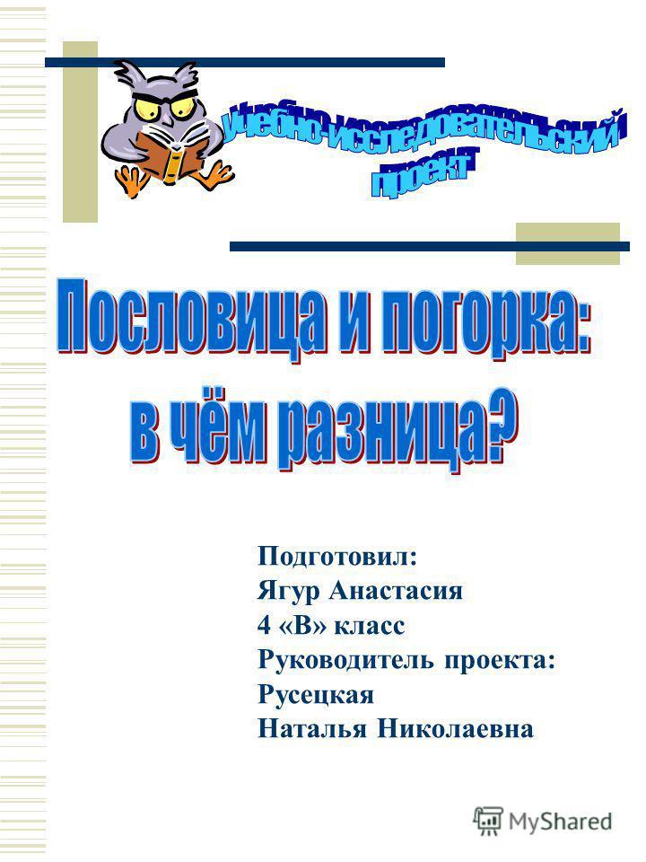 Подготовил: Ягур Анастасия 4 «В» класс Руководитель проекта: Русецкая Наталья Николаевна