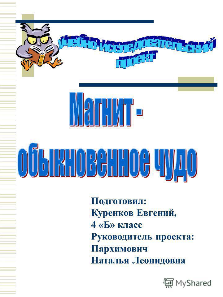 Подготовил: Куренков Евгений, 4 «Б» класс Руководитель проекта: Пархимович Наталья Леонидовна