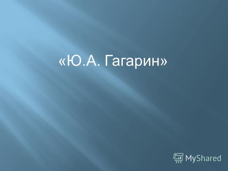 «Ю.А. Гагарин»