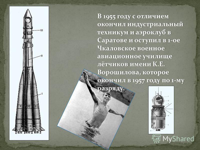 В 1955 году с отличием окончил индустриальный техникум и аэроклуб в Саратове и отступил в 1-ое Чкаловское военное авиационное училище лётчиков имени К.Е. Ворошилова, которое окончил в 1957 году по 1-му разряду.