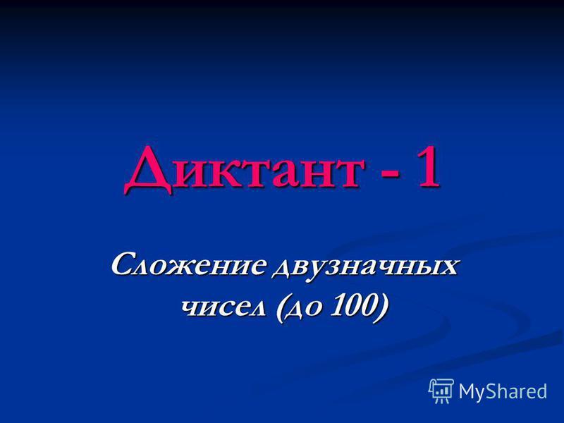 Диктант - 1 Сложение двузначных чисел (до 100)