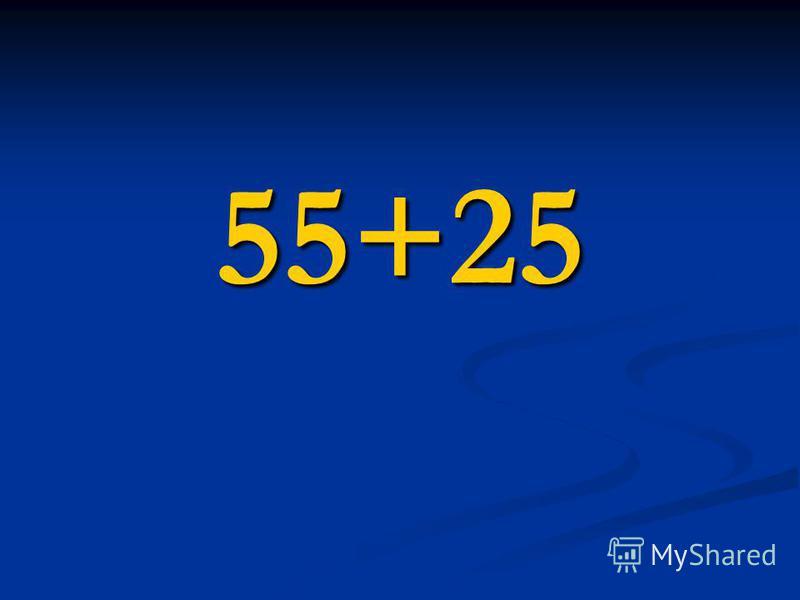 55+25