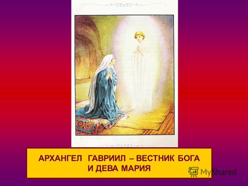 АРХАНГЕЛ ГАВРИИЛ – ВЕСТНИК БОГА И ДЕВА МАРИЯ