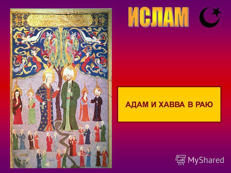 АДАМ И ХАВВА В РАЮ