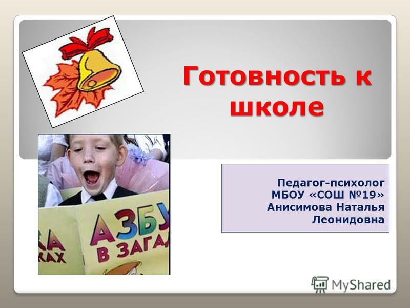 Готовность к школе Педагог-психолог МБОУ «СОШ 19» Анисимова Наталья Леонидовна